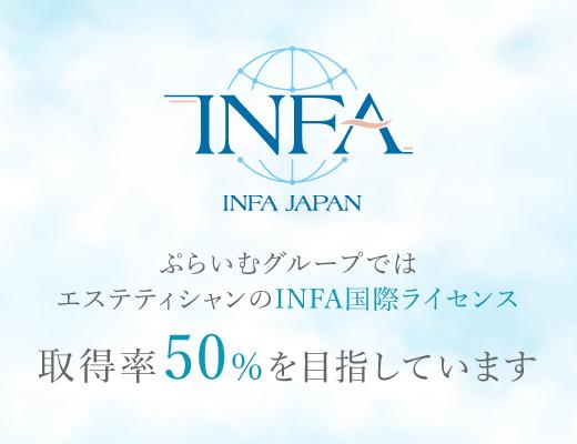 INFA国際ライセンス取得率50%を目指しています