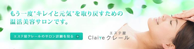 ブランドコンセプト〜エステ屋クレール