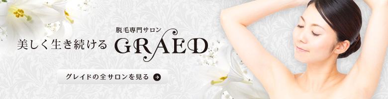 ブランドコンセプト〜GRAED(グレイド)