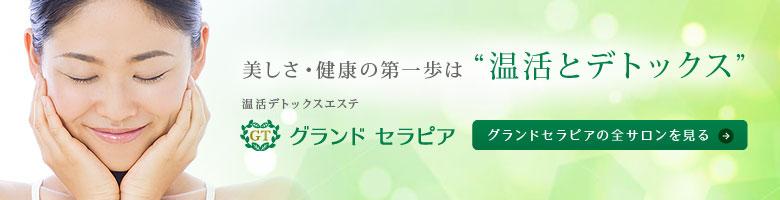 ブランドコンセプト〜グランド セラピア