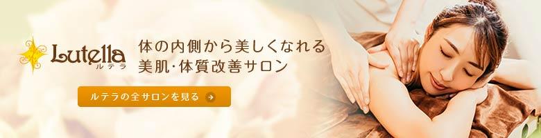 ブランドコンセプト〜ルテラ