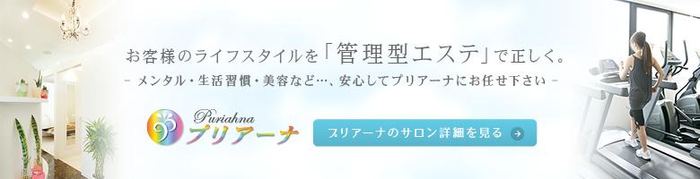 ブランドコンセプト〜プリアーナ