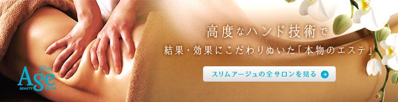 ブランドコンセプト〜スリムアージュ