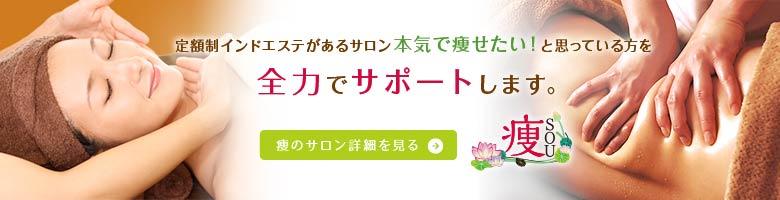ブランドコンセプト〜痩(SOU)