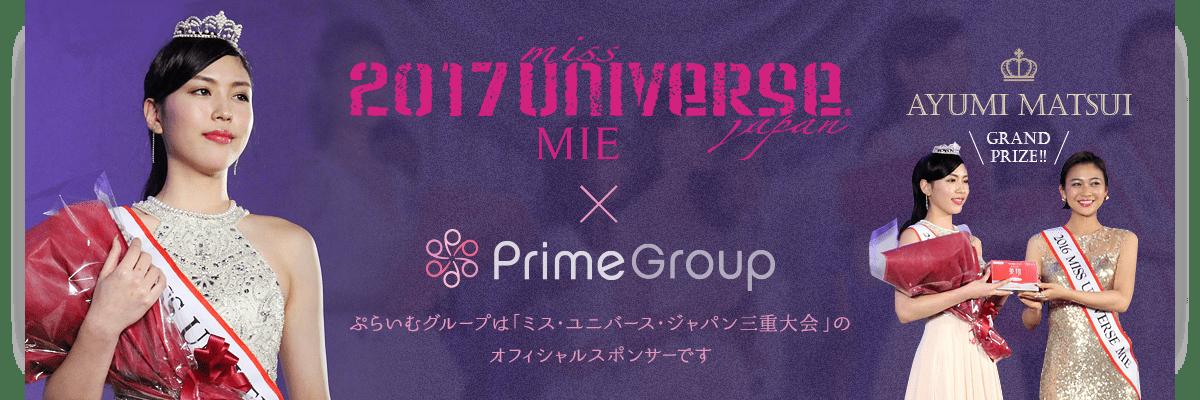 2017ミス・ユニバース・ジャパン三重