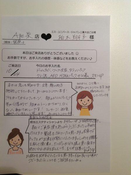 ミス・ユニバース・ジャパン三重のファイナリスト 柏木翔子さん