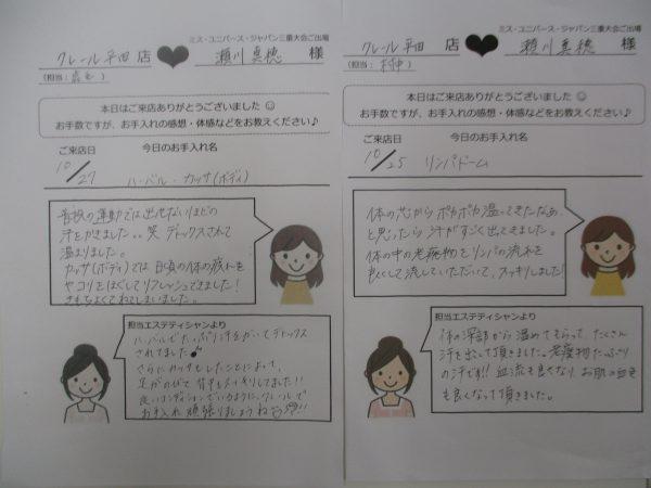 ミス・ユニバース・ジャパン三重のファイナリスト 瀬川真穂さん