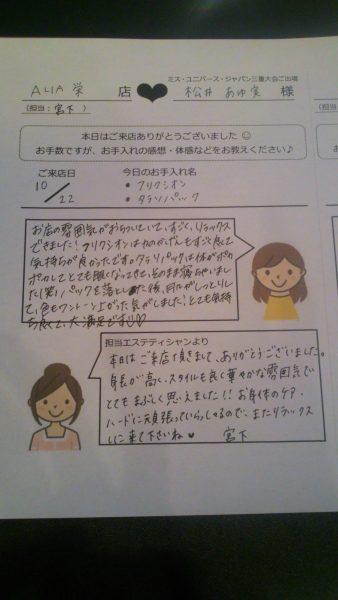 ミス・ユニバース・ジャパン三重のファイナリスト 松井あゆ実さん