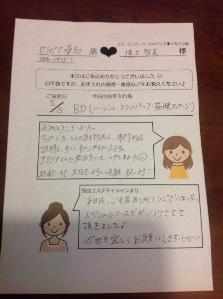 ミス・ユニバース・ジャパン三重のファイナリスト 進士智美さん