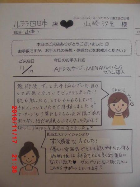 ミス・ユニバース・ジャパン三重のファイナリスト 山崎栞里さん