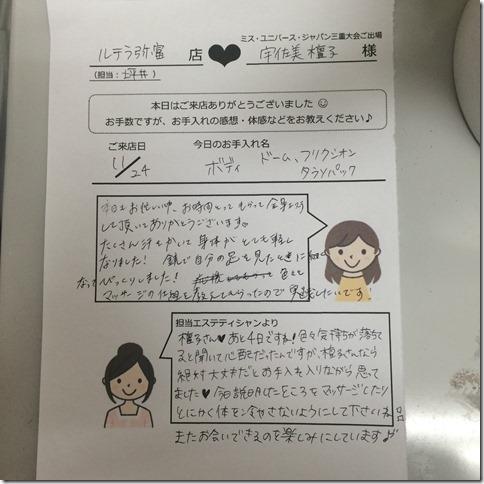 ミス・ユニバース・ジャパン三重のファイナリスト 宇佐美檀子さん