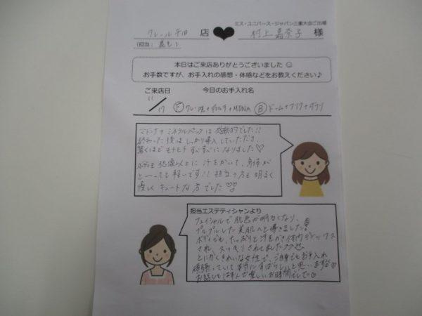 ミス・ユニバース・ジャパン三重のファイナリスト 村上嘉奈子さん