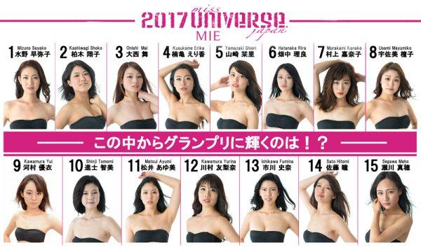 ミス・ユニバース・ジャパン三重大会