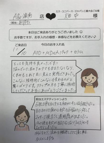ミス・ユニバース・ジャパン三重のファイナリスト 畑中理良さん
