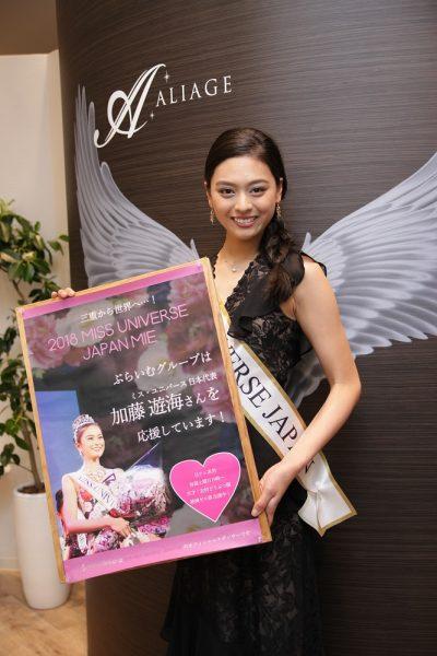 ミスユニバース日本代表 加藤遊海さん